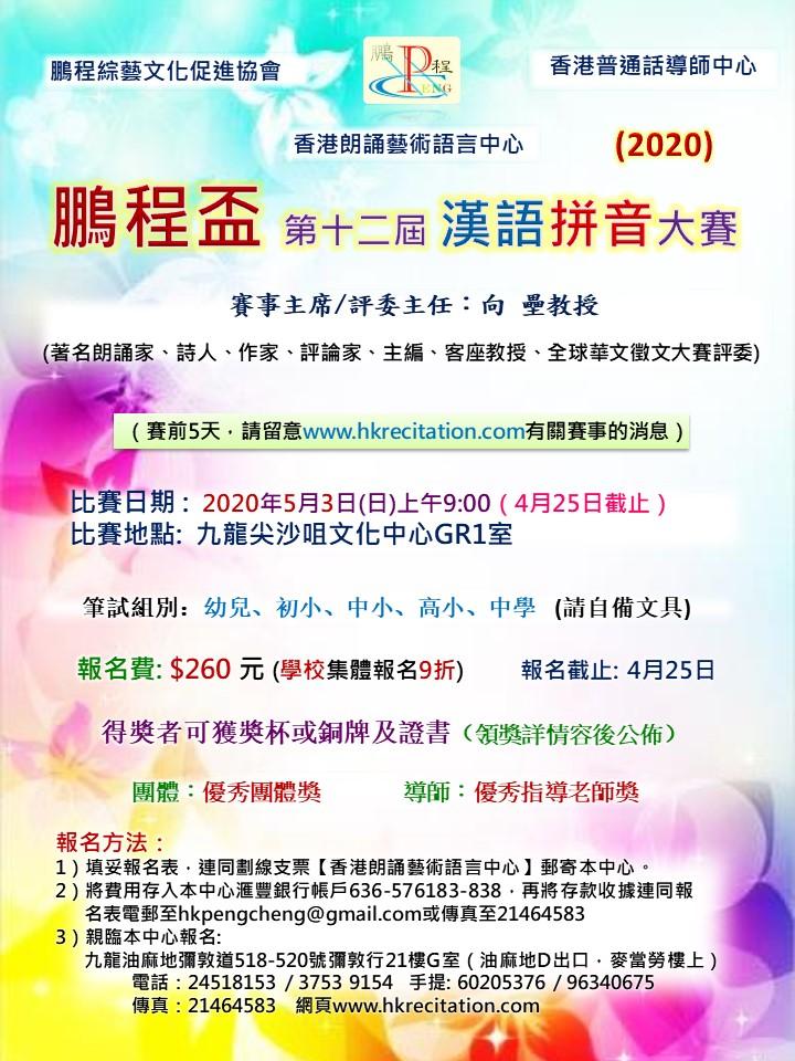 鵬程盃第12屆漢語拼音大賽 (2020)