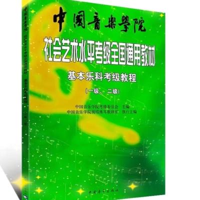 中國音樂學院樂理1-2級教材