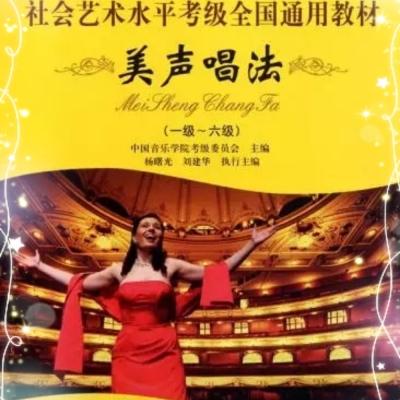 中國音樂學院聲樂1-6級教材