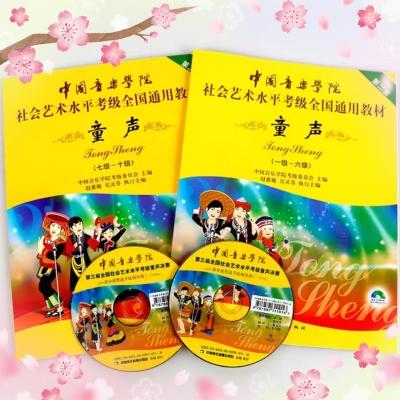 中國音樂學院童聲1-6級,7-10級
