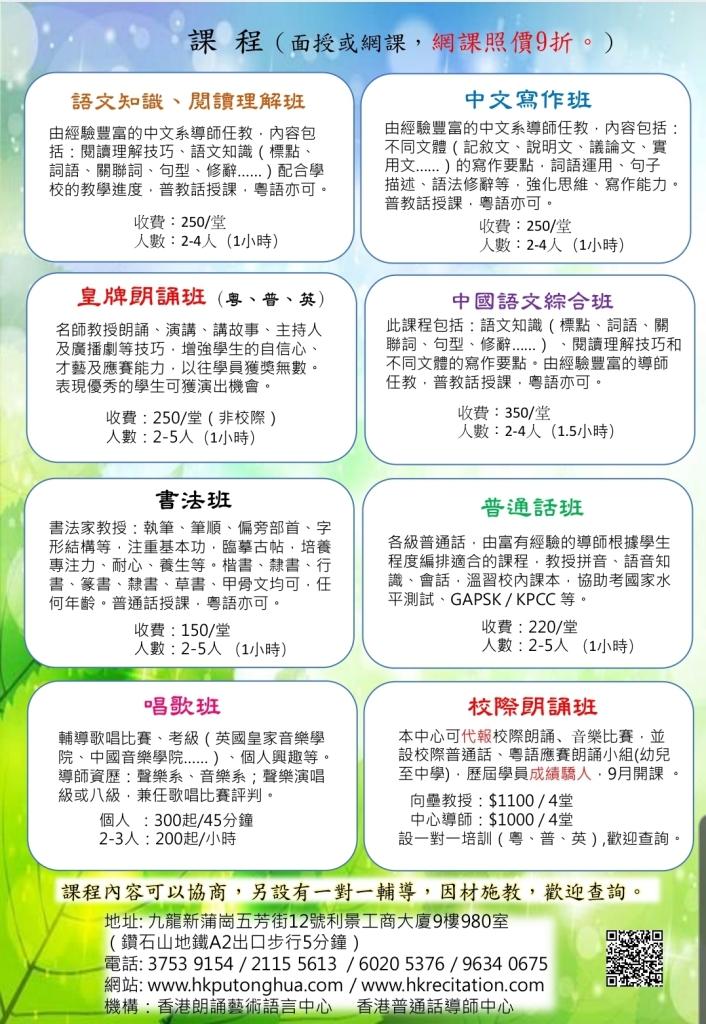 朗誦、普通話、中文、唱歌、書法課程。