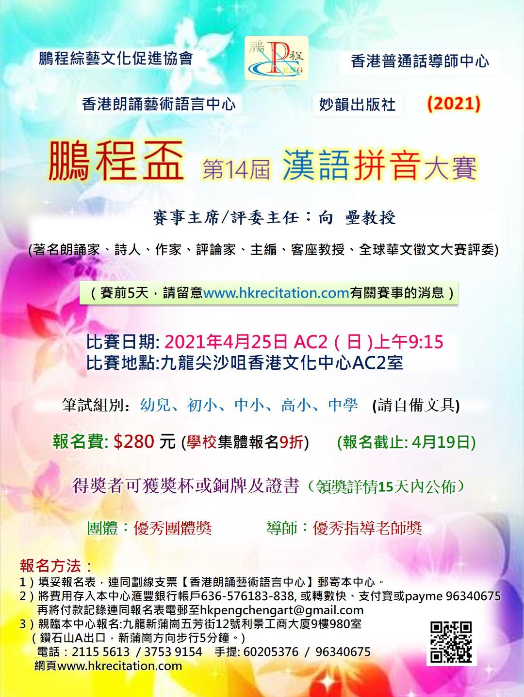 鵬程盃第14屆漢語拼音大賽 (2021)