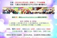 鵬程盃第8屆歌唱比賽海報2021