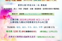 鵬程盃第15屆漢語拼音大賽 (2021)
